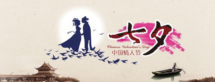 2017七夕节